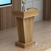 演講台發言台演講桌服務台教室復古會議室木質前台導購簡約禮賓老WD 小時光生活館