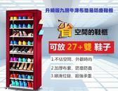 超值升級版 牛津布九層簡易防塵鞋櫃  DIY組合式 鞋櫃 鞋架 鞋架收納 鞋櫃收納