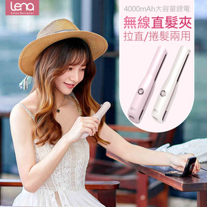 Lena無線充電直髮夾 捲髮棒 整髮器 拉直/捲髮兩用粉色
