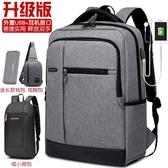 電腦包 商務男士雙肩包韓版潮背包簡約電腦包休閒女旅行包中學生書包時尚