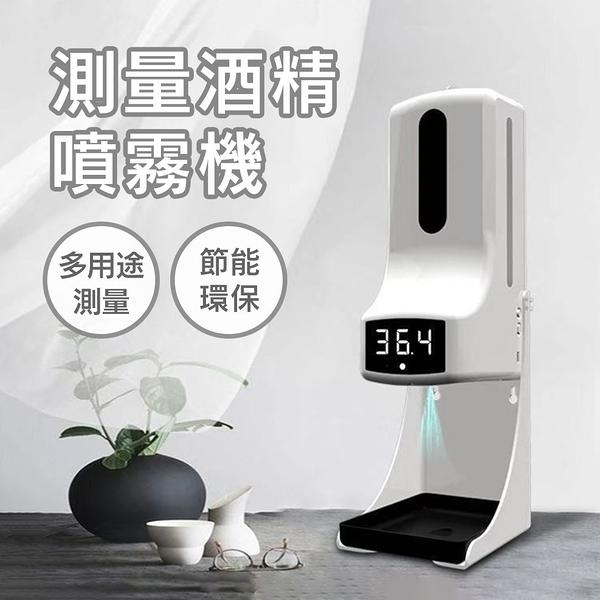 自動測溫酒精噴霧機 K9 Pro 紅外線自動感應 酒精乾洗手機 自動消毒機 測溫儀 語音播報