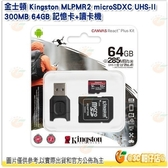 金士頓 Kingston MLPMR2 microSDXC UHS-II 300MB 64GB 記憶卡+讀卡機 64G