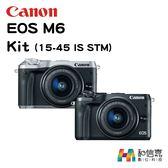 【和信嘉】Canon EOS M6 Kit (15-45 IS STM) 單鏡組 台灣公司貨 原廠保固一年