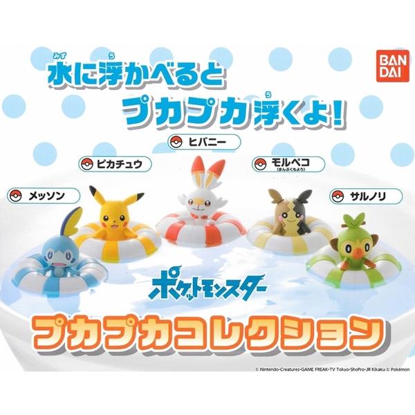 全套5款【日本正版】精靈寶可夢 漂漂泳圈公仔 扭蛋 轉蛋 泳圈公仔 神奇寶貝 皮卡丘 - 592211