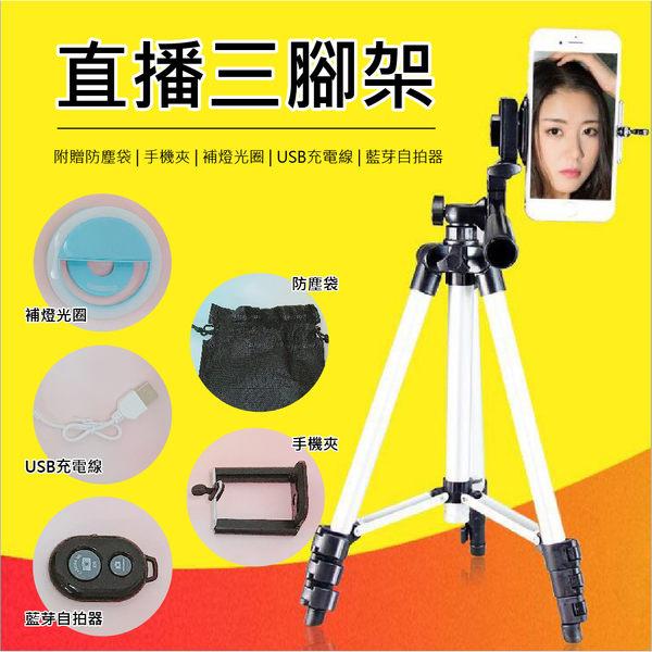 【葉子小舖】直播三腳架/兩用三腳架/相機三腳架/自拍腳架/攝影器材/伸縮4節架/相機周邊配件
