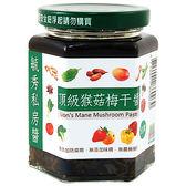 毓秀私房醬~頂級猴菇梅干醬250公克/罐(純素)