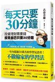 (二手書)每天只要30分鐘:投資理財需要錢,投資自己只要30分鐘(新版)