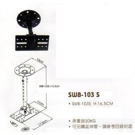 Outstanding SWB-103 喇叭吊架 壁掛式