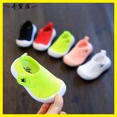 春夏兒童鞋韓版幼兒室內鞋小童嬰兒鞋學步鞋套腳寶寶網鞋0-1-2歲3【奇貨居】