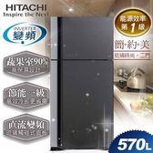 A0418  【日立HITACHI】直流變頻570L。琉璃時尚二門電冰箱。琉璃灰 (RG599   RG599_GGR)