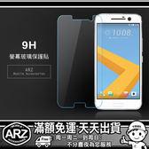9H.強化玻璃保護貼 HTC One M8 M9 Plus M9+ M10 A9 鋼化玻璃貼 螢幕保護貼 ARZ