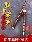 全館83折樂己笛子樂器成人初學零基礎苦竹精制竹笛兒童專業演奏入門橫笛