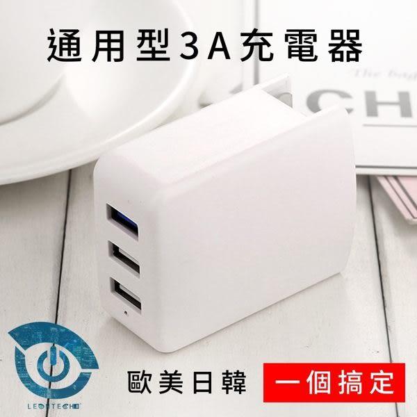 萬用旅行3孔充電頭 轉接頭 3.0快充 3.4A大電流 摺疊收納 防火 抗溫 抗壓 寬頻電壓100~240V