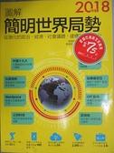 【書寶二手書T7/大學社科_EYH】圖解簡明世界局勢-2018年版_張道宜