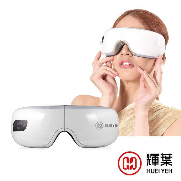 結帳79折 / 輝葉 晶亮眼-氣壓式加熱眼部按摩器HY-Y01
