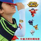 【衣襪酷】兒童 涼感 防曬袖套 台灣製 Super Wings
