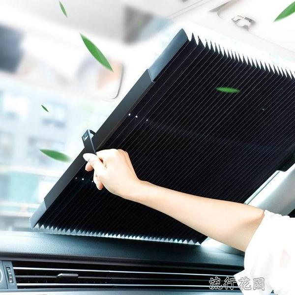 雙層汽車遮陽擋車窗自動伸縮防曬隔熱神器遮陽簾車用前檔遮陽板 【全館免運】YYJ