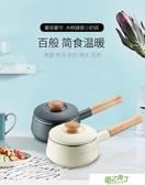 搪瓷木柄加厚琺瑯奶鍋 單柄鍋湯鍋搪瓷鍋煮面鍋電磁爐通用 【降價兩天】