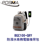POSMA 簡約防潑水商務電腦後背包 附 USB連線充電口 灰 BGC100-GRY
