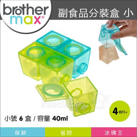 ✿蟲寶寶✿【英國BrotherMax 】好物推薦~耐高溫、好清洗、不含雙酚A 寶寶副食品分裝盒 小40ml*6入
