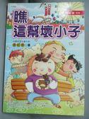 【書寶二手書T1/兒童文學_HHB】瞧這幫壞小子_楊紅櫻