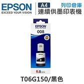 EPSON T06G150 原廠黑色盒裝墨水 / 適用 L15160 / L6490