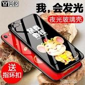 新年手機殼-蘋果8Plus手機殼鼠年iPhone7本命年6P新年6s老鼠玻璃紅鼠你有錢套 夏沫之戀