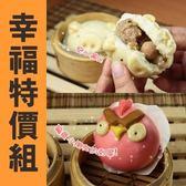 小豬肉包6入+生氣鳥肉包6入,幸福優惠中!快來搶購!!