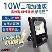 超殺價! 10W LED 防水厚款 探照燈 工程版 投光燈 舞台燈 (30W 100W 200W) X-LIGHTING