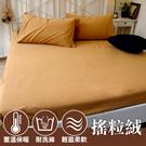 床包組 單人床包(含枕套*1) - 保暖...