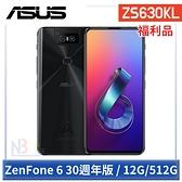 【原廠福利品30周年版】 ASUS ZenFone 6 6.4吋 【0利率,送犀牛盾手機殼+鋼化貼】 手機 ZS630KL (12G/512G)