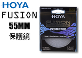 HOYA Fusion ANTISTATIC Protector 保護鏡 防靜電 防油墨 防潑水 55MM 18層鍍膜 光學鏡片 日本製