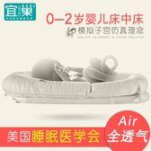 床中床嬰兒便攜式多功能新生兒防壓0-6個月仿生床寶寶床上床 艾尚旗艦店