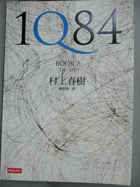 【書寶二手書T6/翻譯小說_HAP】1Q84 Book2_村上春樹