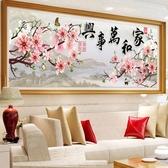 5D點貼十字繡家和萬事興石畫滿新款客廳風景磚石秀 【免運】