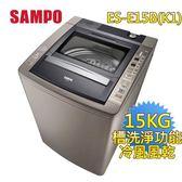 «0利率/免運費» SAMPO聲寶 15公斤 好取式洗衣機 ES-E15B 【南霸天電器百貨】
