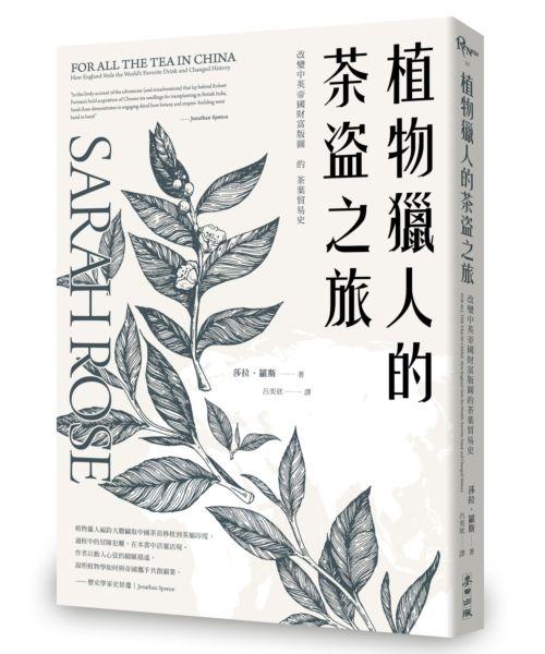 植物獵人的茶盜之旅:改變中英帝國財富版圖的茶葉貿易史【城邦讀書花園】