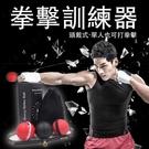 【贈送三顆球/收納袋】單人拳擊練習頭套 ...