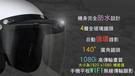 【北台灣】響尾蛇HS-85安全帽帽簷式機...
