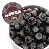 【天時莓果 】 新鮮 冷凍 野櫻莓 400g/包,有效期限至2020.02.20