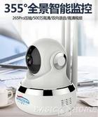 監控器寶氣無線攝像頭wifi網絡手機遠程室外高清夜視家用室內監控器套裝  LX雙12