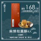 【陳允寶泉】柴燒桂圓酥禮盒(8入)x2盒