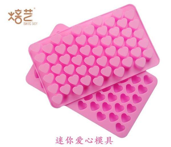 【狐狸跑跑】烘焙工具 迷你愛心矽膠模具 巧克力模具手工皂模冰模 DIY工具
