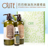O'LITE 歐莉特-巴巴樹油天然洗沐洗髮系列/禮盒組/護髮滋養露/淨嫩沐浴乳/深層洗髮精