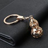 汽車鑰匙扣 鏤空葫蘆個性鑰匙扣掛件男女情侶禮品汽車掛件銀飾 AW6761『愛尚生活館』