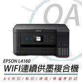 【高士資訊】EPSON L4160 高速Wi-Fi 三合一 插卡/螢幕 連續供墨 複合機
