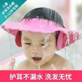 小孩嬰兒寶寶洗頭帽神器可調節防水兒童浴帽護耳洗澡帽洗發帽幼兒 歐韓流行館