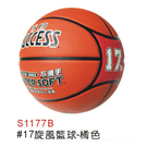 成功 S1177B 旋風籃球 #17 (橘) / 個