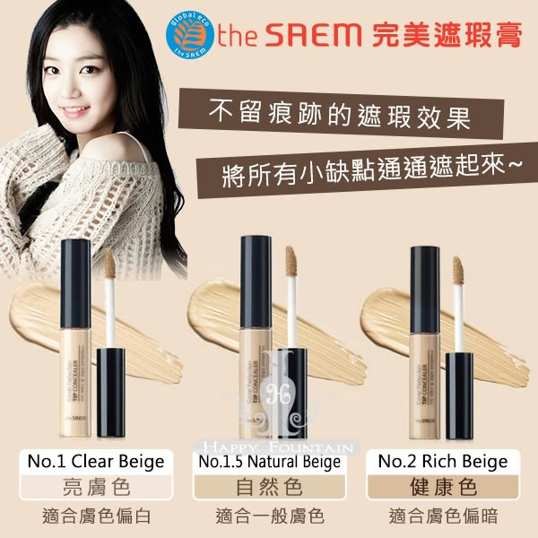 韓國 The saem Tip Concealer 完美遮瑕膏 6.5g