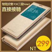 三星note3手機殼三星n9006手機殼翻蓋外殼note3手機套皮套保護套【618又一發好康八九折】